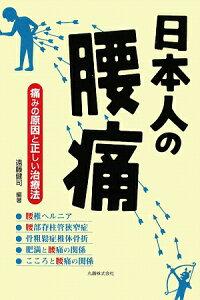 【送料無料】日本人の腰痛 [ 遠藤健司 ]
