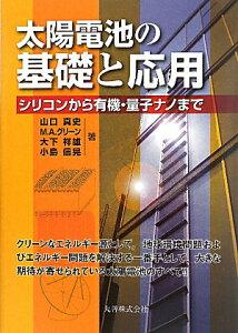 【送料無料】太陽電池の基礎と応用 [ 山口真史 ]