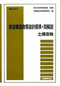 【送料無料】鉄道構造物等設計標準・同解説(土構造物) [ 鉄道総合技術研究所 ]