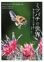 【送料無料】ミツバチの世界 [ ユルゲン・タウツ ]