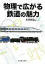 【送料無料】物理で広がる鉄道の魅力