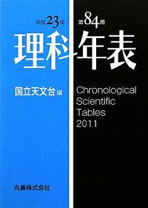 【送料無料】理科年表(第84冊(平成23年))