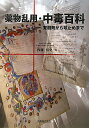 【送料無料】薬物乱用・中毒百科