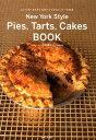 【楽天ブックスならいつでも送料無料】ニューヨークスタイルのパイとタルト、ケーキの本 [ 平野...