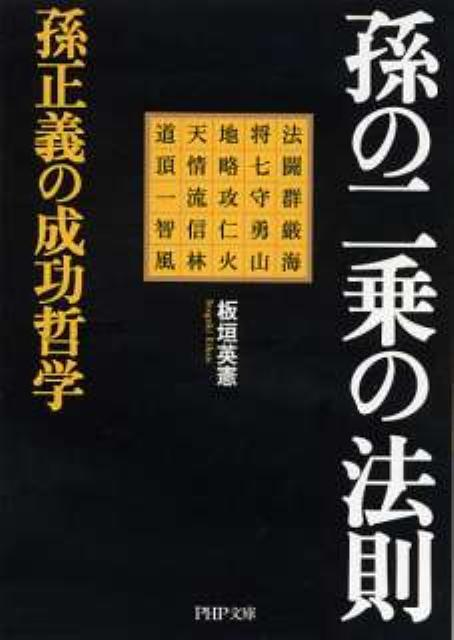 「孫の二乗の法則 孫正義の成功哲学」の表紙