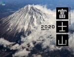 富士山カレンダー 壁掛け(2020)