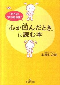 【送料無料】「心が凹んだとき」に読む本 [ 心屋仁之助 ]