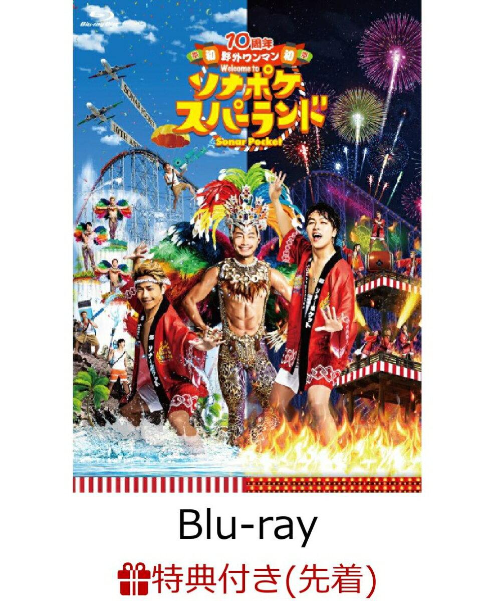 【先着特典】10周年 初 野外ワンマン Welcome to ソナポケスパーランド(ラミネートパス付き)【Blu-ray】