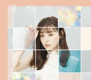 透明クリア (初回限定盤 CD+DVD)
