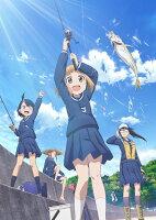 放課後ていぼう日誌 Vol.3【Blu-ray】