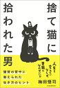 捨て猫に拾われた男 猫背の背中に教えられた生き方のヒント [ 梅田 悟司 ]