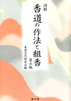 香道の作法と組香第五版