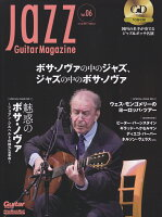 Jazz Guitar Magazine(Vol.06)