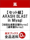 【セット組】ARASHI BLAST in Miyagi【初回生産限定盤Blu-ray】【通常盤Blu-ray】