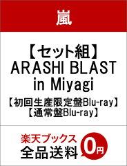 【楽天ブックスならいつでも送料無料】【セット組】ARASHI BLAST in Miyagi【初回生産限定盤Blu...
