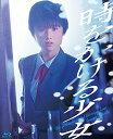 時をかける少女【Blu-ray】 [ 原田知世 ]