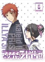 Fate/kaleid liner プリズマ☆イリヤ ドライ!! 第6巻【限定版】【Blu-ray】