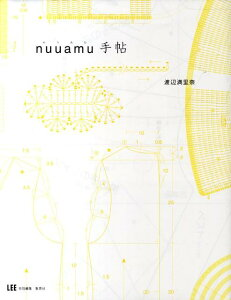 【送料無料】nuuamu手帖