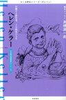 ヘレン・ケラー 行動する障害者、その波乱の人生 (ちくま評伝シリーズ〈ポルトレ〉) [ 筑摩書房 ]