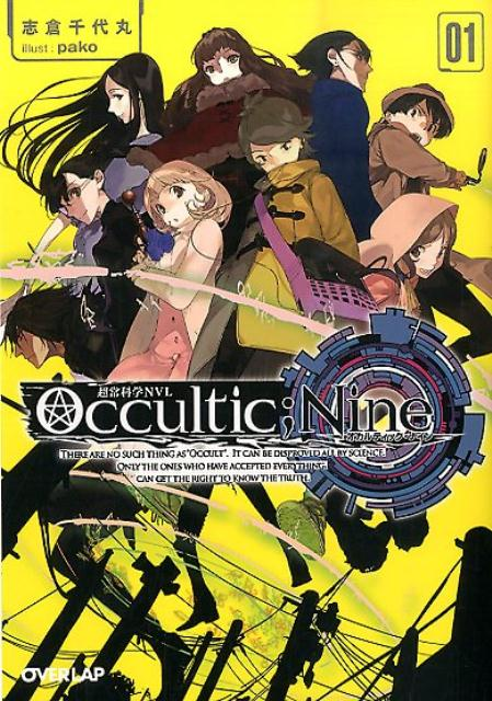 Occultic;Nine(01)画像