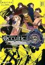 Occultic;Nine(01) (オーバーラップ文庫) [ 志倉千代丸 ]