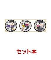 おそ松さん 1-4巻セット&執事松缶バッジ一松・十四松・トド松セット【特典:透明ブックカバー巻数分】