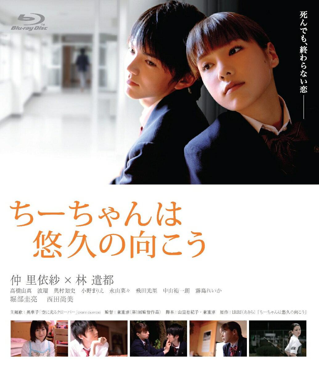 ちーちゃんは悠久の向こう【Blu-ray】