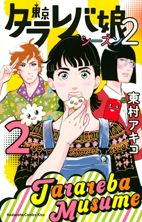 東京タラレバ娘 シーズン2(2)