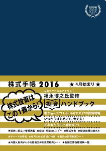 Investors Handbook 2016 株式手帳 紺 [ 福永博之 ]