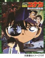 劇場版 名探偵コナン 瞳の中の暗殺者【Blu-ray】