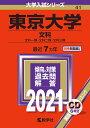 東京大学(文科) 2021年版;No.41 (大学入試シリーズ) [ 教学社編集部 ]