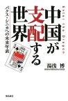 中国が支配する世界 パクス・シニカへの未来年表 [ 湯浅博 ]