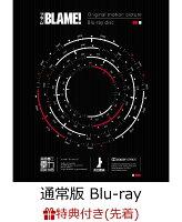 【先着特典】BLAME!(Blu-ray通常版)(ステッカー付)【Blu-ray】