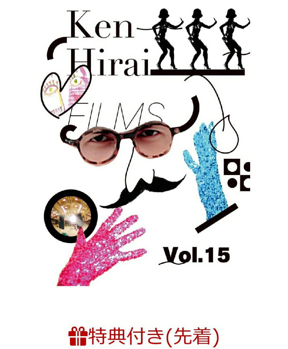 【先着特典】Ken Hirai Films Vol.15(オリジナルポストカードカレンダー)