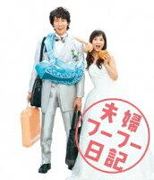 夫婦フーフー日記【Blu-ray】