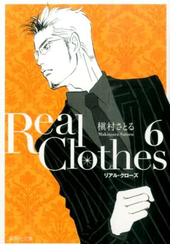 Real Clothes(6)