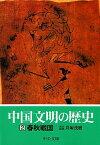 中国文明の歴史(2) 春秋戦国 (中公文庫)