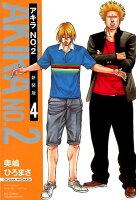 アキラNo.2 新装版 4巻
