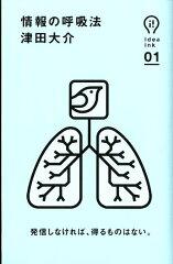 【送料無料】情報の呼吸法 [ 津田大介 ]