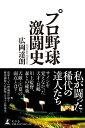 プロ野球激闘史 [ 広岡 達朗 ] - 楽天ブックス
