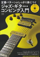 ジャズ・ギター・コンピング入門