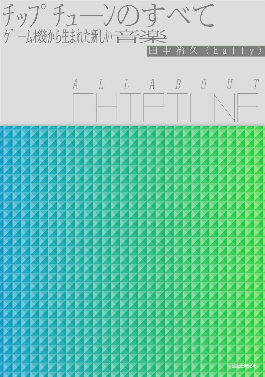 チップチューンのすべて All About Chiptune画像