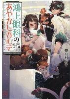 鴻上眼科のあやかしカルテ(1巻) (一二三文庫)