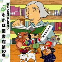 むかば図書館 第10巻