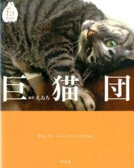 【楽天ブックスならいつでも送料無料】巨猫団 [ えゐち ]