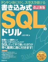 書き込み式SQLのドリル改訂新版