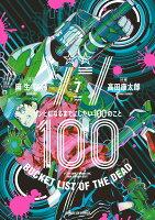 ゾン100〜ゾンビになるまでにしたい100のこと〜(7)