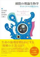 細胞の理論生物学