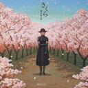 カラオケで人気の春うた 「森山直太朗」の「さくら (独唱)」を収録したCDのジャケット写真。