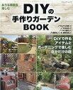 DIYの手作りガーデンBOOK (ブティック・ムック)